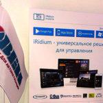 iRidium mobile на выставках HTB'13 и ISR'13