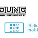 iRidium mobile и JUNG Россия — официальные партнеры