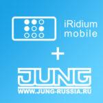 Jung + iRidium = широкие возможности KNX-проектов