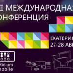 iRidium на конференции AUVIX в Екатеринбурге