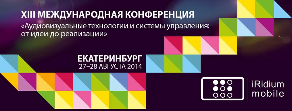 Конференция AUVIX из цикла Аудиовизуальные технологии и системы управления: от идеи до реализации