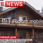 iRidium на канале LifeNews!