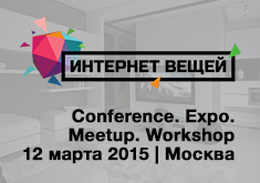конференция ИНТЕРНЕТ ВЕЩЕЙ (Internet of Things)