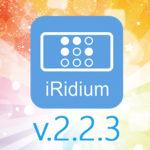iRidium V 2.2.3: работать еще удобнее, функций еще больше!