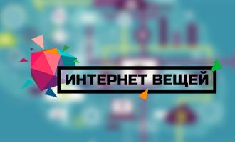 iot2015_ru.jpg