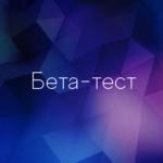 Бета-тест платформы iRidium 3.0: iRidium lite и iRidium pro