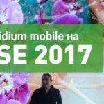 iRidium едет на ISE 2017