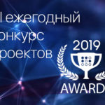 Итоги iRidium Awards 2019