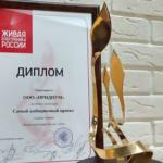 iRidium mobile стал лучшим экспортером Свердловской области