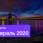 Новости iRidium mobile. Февраль 2020