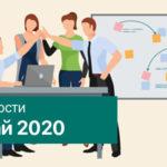 Новости iRidium mobile. Май 2020