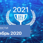 Новости iRidium mobile. Ноябрь 2020