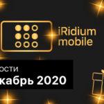 Новости iRidium mobile. Декабрь 2020