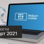 Обзор событий iRidium mobile за март 2021