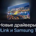 Новые драйверы: PJLink и Samsung TV