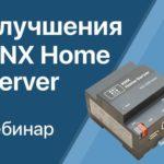 """Спринт-вебинар """"Улучшения KNX Home Server с января по март 2021 года"""""""