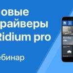 """Спринт-вебинар """"Новые драйверы iRidium pro, крутые функции iRidium studio и улучшения других продуктов iRidium mobile с января по март 2021 года"""""""